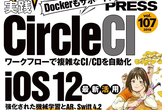 【WebAuthn】WEB+DB PRESS Vol.107をみんなで読む会 #2