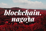 blockchain.nagoya #2 ~Ethereum ERC20トークン ハンズオン~