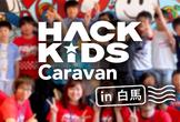 Hack Kids Caravan in 白馬
