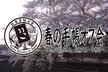 日本手帖の会・「春の手帳オフ会2019」