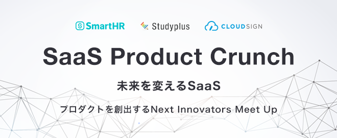 saas product crunch connpass