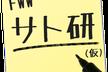 サト研(仮)Vol83 夏の大サト研