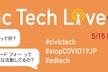Civic Tech Live! #17(Online)