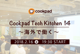 Cookpad Tech Kitchen #14 〜海外で働く〜