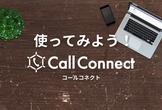 CallConnectを使ってみよう(ハンズオン)