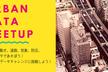 Urban Data Meetup Tokyo #1