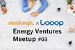 Enechange×Looop Energy Ventures Meetup #03
