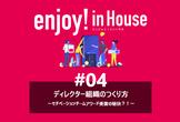 enjoy!インハウス#04|ディレクター組織のつくり方~モチベーションチームアワード受賞の秘訣⁈~