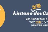 kintone devCamp Vol.16 @韓国 (ソウル)