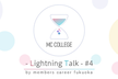 MC COLLEGE #4 -Lightning Talk-
