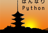 はんなりPython #22 Hands-on