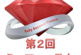 第2回 Rubyビジネス推進協議会 ミニフォーラム