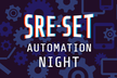 【さらに増枠】SRE-SET Automation Night #2
