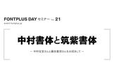 FONTPLUS DAYセミナー Vol. 21[中村書体と筑紫書体]