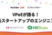 【READYFOR×HRBrain】VPoEが語る!急成長スタートアップのエンジニア組織
