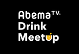 AbemaTV Drink Meetup #3(iOS/Android)