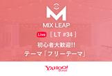 MixLeap Live LT #34 - 初心者大歓迎!!「フリーテーマ」