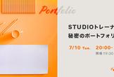 STUDIO上野 by LIGトレーナーによる秘密のポートフォリオ講座