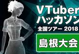 VTuberハッカソン 全国ツアー2018【島根会場】