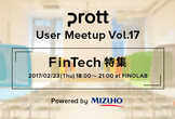 【MIZUHO共催】Prott User Meetup Vol.17 〜FinTech特集〜