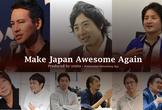 【豪華登壇者10名が集結!】日本のグローバル化について考える会 #1