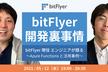 bitFlyer開発裏事情 〜Azure Functionsと活用事例〜