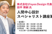 【オンライン】田平博嗣氏『人間中心設計スペシャリスト講座第2期』