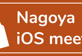 Nagoya iOS meetup Vol. 1