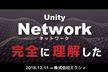 Unity Network 完全に理解した