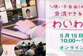 参加費無料!気軽に交流できるもくもく会【わいわい会】5月15日(土)@オンライン