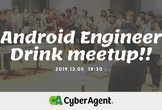 CyberAgent Android Meetup 〜Androidエンジニアを採用しています〜