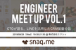 《snaq.me》Engineer meet up vol.1
