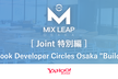 "Mix Leap Joint 特別編 - Facebook DCO ""Build Day"""