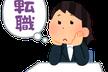 雑兵MeetUp #9 〜転職MeetUp 2nd GIG〜