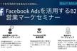 B2Bスタートアップ向け_Facebook広告で営業しナイト