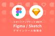 スタートアップテック vol.4:  Figma/Sketch勉強会(※参加費千円)