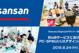 Sansan・Eightのデザイナーが語る、BtoBサービスにおけるPC・SPのUI/UXデザイン