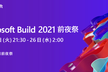 Microsoft Build 2021前夜祭