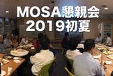 MOSA懇親会・2019初夏