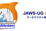 JAWS-UG アーキテクチャ専門支部 クラウドネイティブ分科会 CDP議論会 #10
