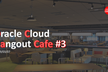 OCHaCafe#3 - JDK開発者が語るMicroservicesなJavaアプリケーション
