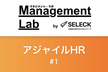 Management Lab bySELECK ~アジャイルHR #1~