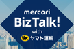 mercari Biz Talk! with ヤマト運輸