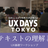 「コンテキストの理解と実践」UXワークショップ:【第22回】