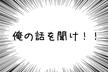 第2回 俺の話を聞け!! LT大会 in Tokyo