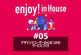 enjoy!インハウス#05|デザインでユーザーの心をつかむサービスづくり(定員25名)