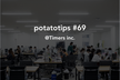 [Online] potatotips #69 iOS/Android開発Tips共有会