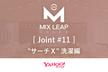 "Osaka Mix Leap Joint #11 - ""サーチX"" 洗濯編"