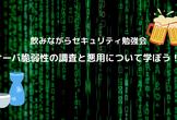 【セキュリティ勉強会】サーバ脆弱性の調査と悪用について学ぼう!