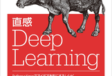 直感Deep Learningを読んで面白いことする会 #3